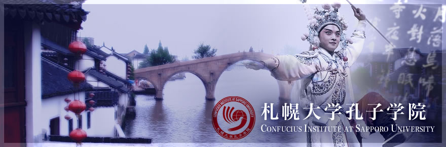 札幌大学孔子学院 / Confucius Institute At Sapporo University