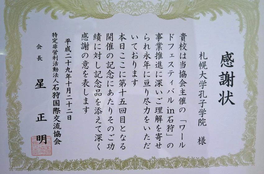 http://www.sapporo-koshi.jp/topics/up_images/2017ishikariWF07.jpg